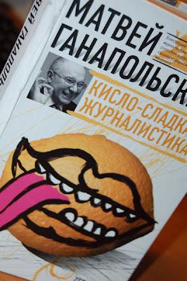 Кисло-сладкая журналистика, Матвей Ганапольский