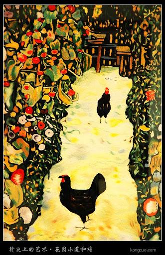 刺绣-花园小道和鸡