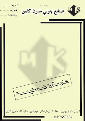 فتوشاپ کار در منزل اصفهان Fatima Graphic: سربرگ - کار عملی منزل - مهر 87
