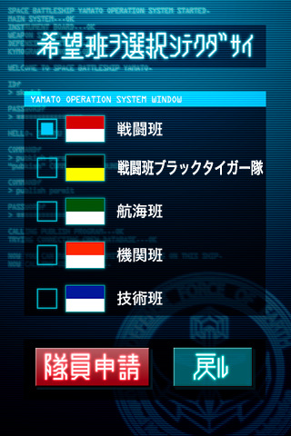 ヤマト乗艦証 iPhoneアプリ画面
