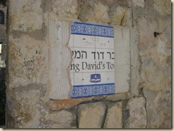 King David's Tomb Mt Zion (Small)