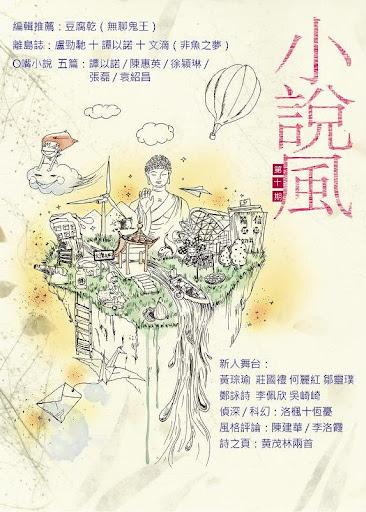 2009年8月15日 小說風第十期(零九年八月號)