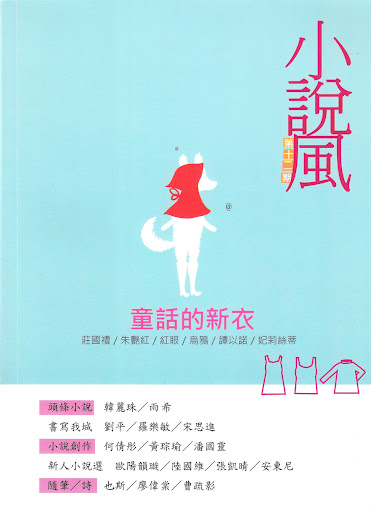 2009年12月15日 小說風第十二期(零九年十二月號)