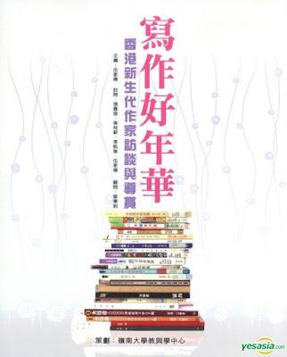 2009年9月 伍家偉《寫作好年華──香港新生代作家訪談與導賞》