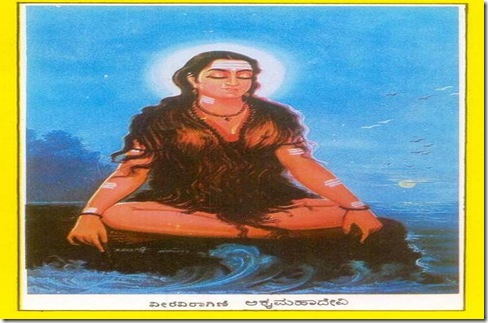 Jaganmate Akkamahadevi