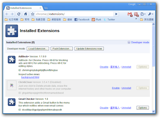 Google Chrome 4 extensions manager