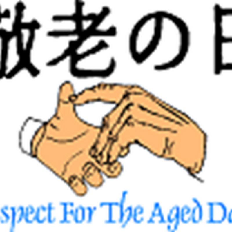El Día de Respeto a los Ancianos (en Japón)