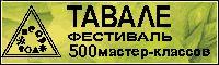 ТАВАЛЕ-фестиваль, крупнейший в Восточной Европе фестиваль практической психологии и духовных практик: в конце апреля и в конце сентября