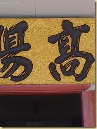 จวนเจ้าเมืองระนอง