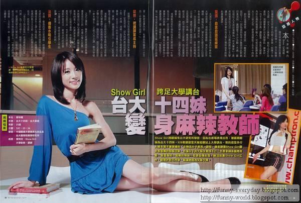 台大14妹湘晴 (9)