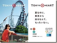 tokyoheart_08_1024