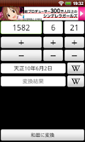 Screenshot of 携暦くん