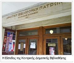 Δημοτική Βιβλιοθήκη Πατρών