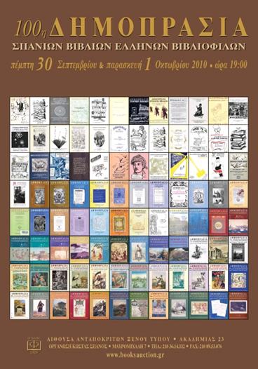 αφίσα της 100ης Δημοπρασίας με τα εξώφυλλα των 100 καταλογών από την 1η (1984) ως και σήμερα.