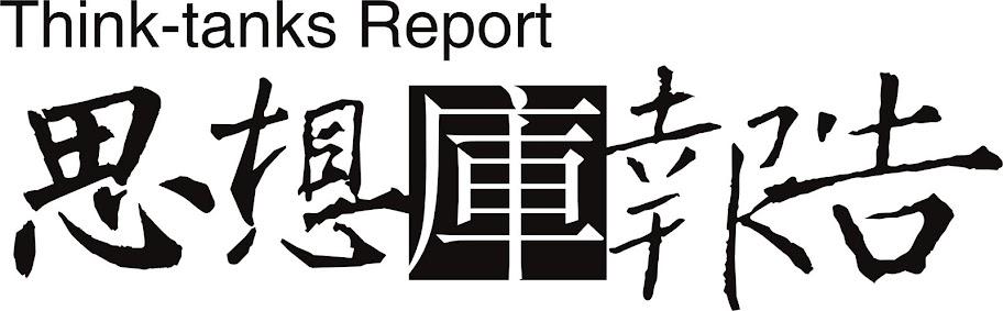 思想库报告211期 - 李华芳 - 李华芳的博客