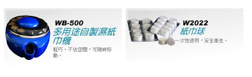 神奇濕紙巾機-宏林跨媒體網路整合行銷輔導