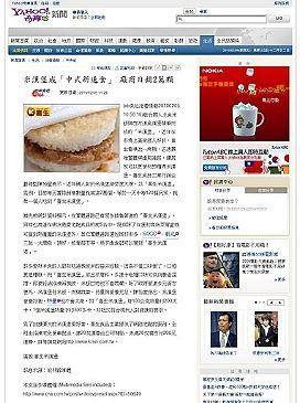 喜生米漢堡網路新聞露出-YAHOO網路整合行銷