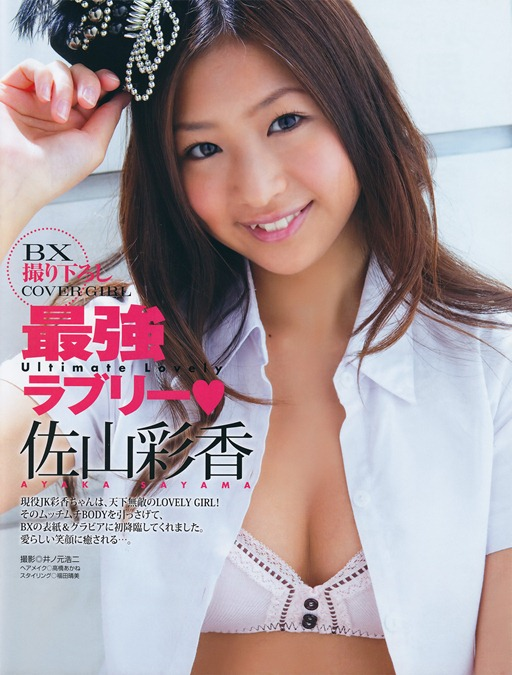 Japanese-Girl-School-Black-Box-Magazine-Jan-2011-Ayaka-Sayama-Ultimate-Lovely-07l