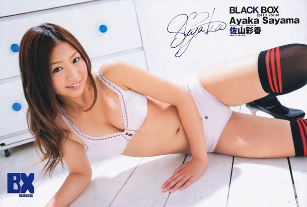 Japanese-Girl-School-Black-Box-Magazine-Jan-2011-Ayaka-Sayama-Ultimate-Lovely-22l