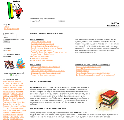 сайт рецензий на книги