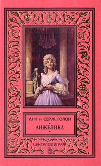 Анжелика, Анн и Серж Голон