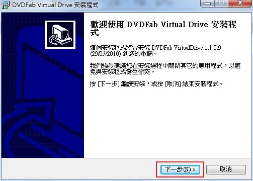 DVDFab%20Virtual%20Drive 2