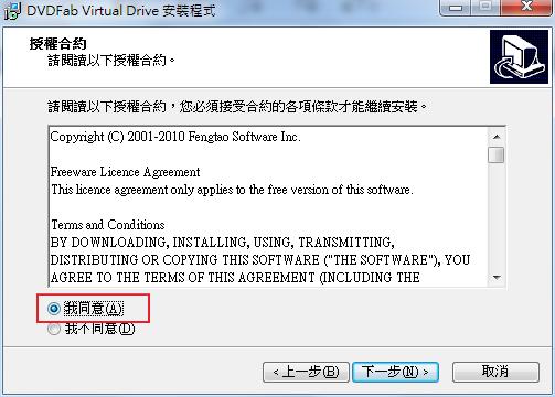 DVDFab%20Virtual%20Drive 3