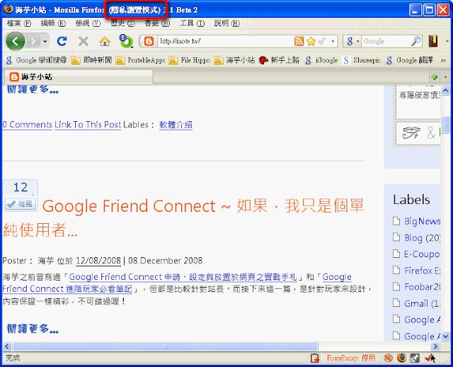 Firefox 3.1 beta2 new 1