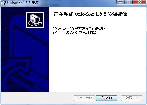 UnLocker 5