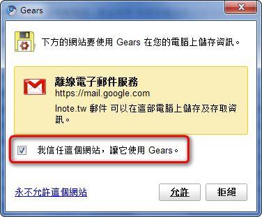 Gmail%20Offline 4