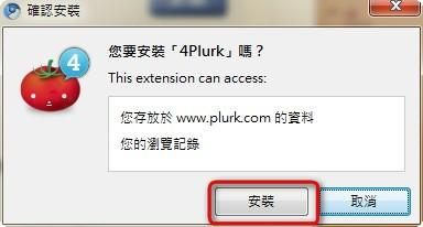 4plurk 1