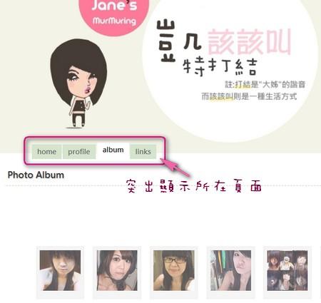 blogger高亮顯示當前頁面