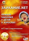 Книга и софт Заикание.NET на DVD