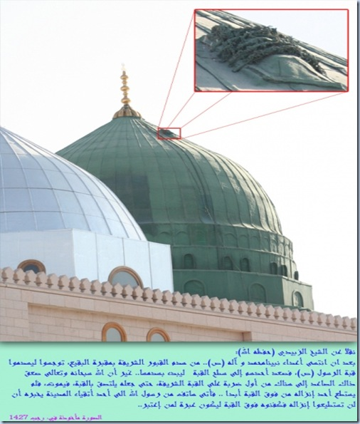 dome-nabi rasul allah_ejajufri situs islam