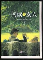 斯特凡·博尔曼《阅读的女人》