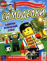 Журнал LEGO Самоделки за январь 2001 года