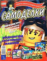 Журнал LEGO Самоделки за декабрь 2000 года