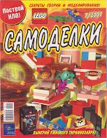 Журнал LEGO Самоделки за июль 2001 года