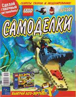 Журнал LEGO Самоделки за сентябрь 2001 года