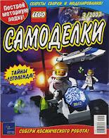 Журнал LEGO Самоделки за март 2002 года