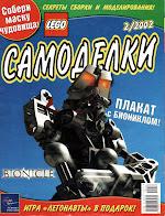 Журнал LEGO Самоделки за февраль 2002 года