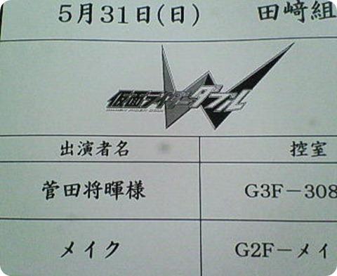 Kamen Rider W's Logo