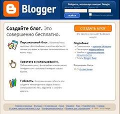 регистрация блога