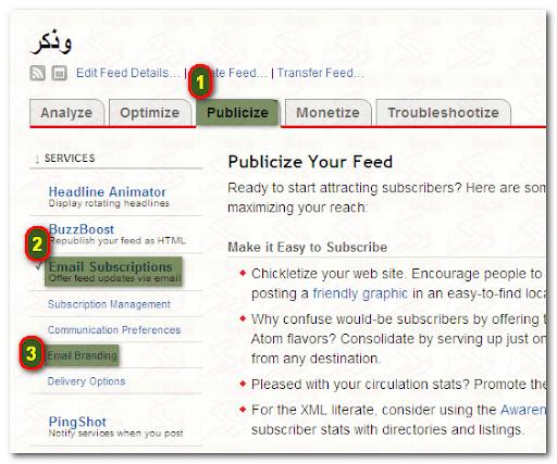 Email Branding, FeedBurner, FeedCount, RSS, Subscriber Management, وسم,