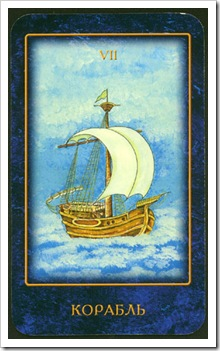 Nostradamus Dream Tarot -Major-Chariot