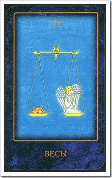 Nostradamus Dream Tarot -Major-Justice