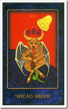 Nostradamus Dream Tarot -Major-Devil