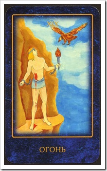 Nostradamus Dream Tarot -Major-Sun