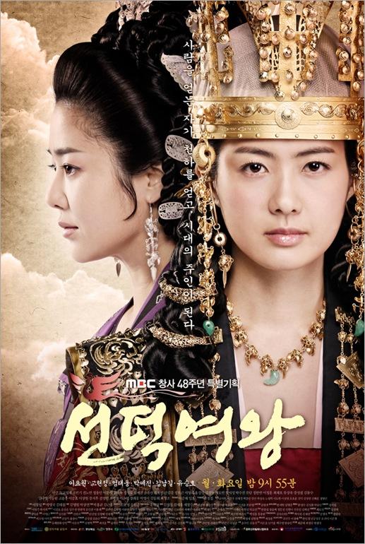 The Great Queen Seon Deok : ซอนต๊อก มหาราชินีสามแผ่นดิน