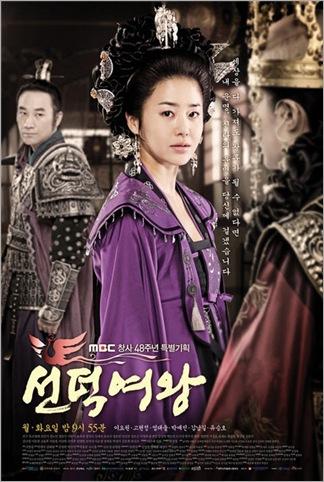 Queen Seon Deok : เซจูมีซิล